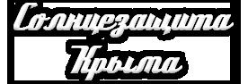 Фирма Солнцезащита Крыма