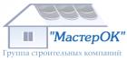 Фирма МастерОК